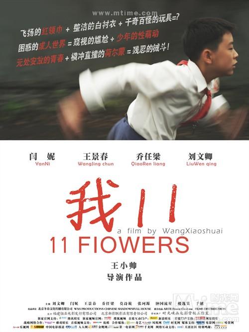 我十一11 flowers(2012)海报 #01