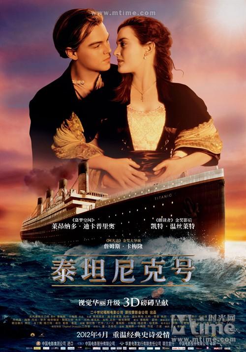 泰坦尼克号Titanic(1997)海报(中国) #05