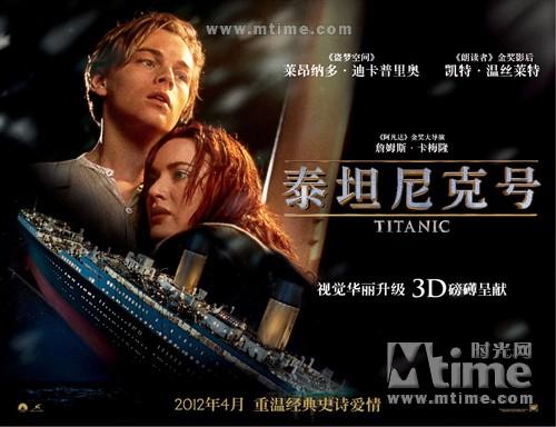 泰坦尼克号Titanic(1997)预告海报(中国) #03