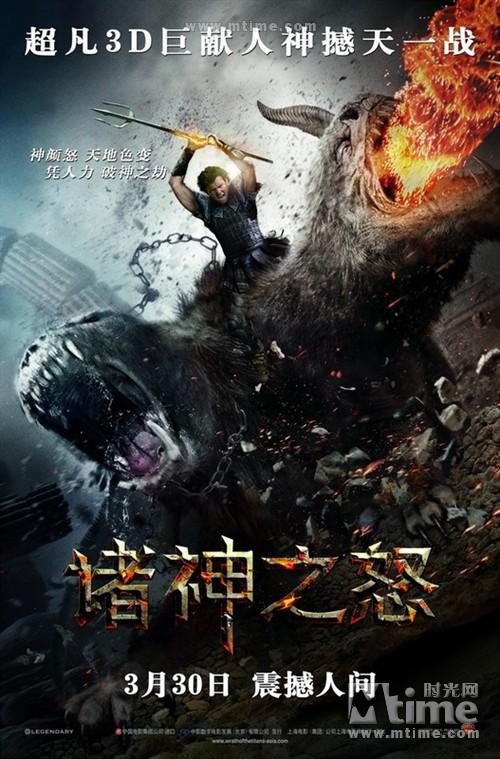诸神之怒Wrath of the Titans(2012)海报(中国) #02