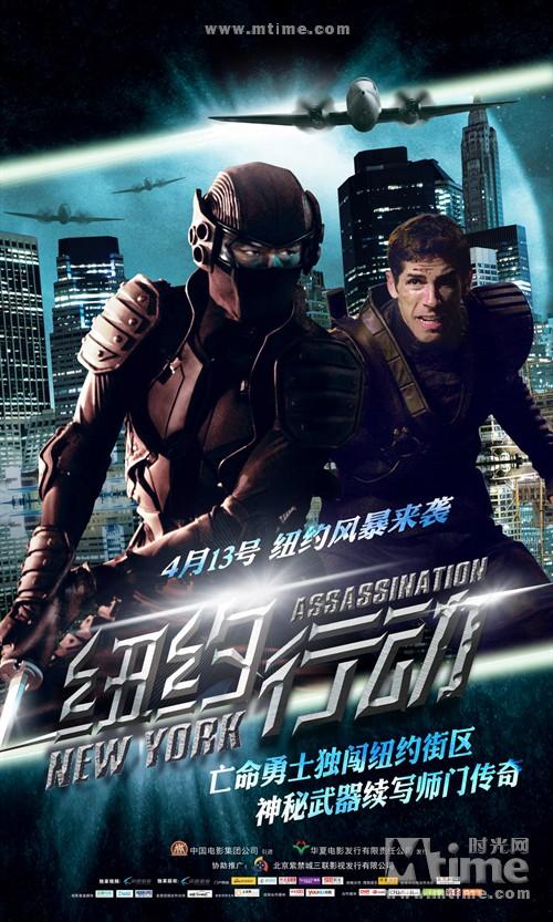 纽约行动Ninja(2009)预告海报(中国) #01