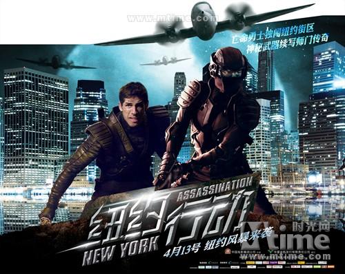 纽约行动Ninja(2009)预告海报(中国) #03