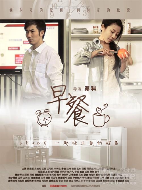 早餐Breakfast(2012)海报 #04