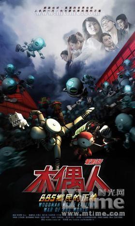木偶人:BBS乡民的正义Woodman Movie Edition: War Of BBS World(2012)预告海报 #01