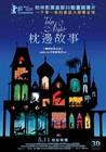 海报(中国台湾) #01夜晚的故事/Les contes de la nuit(2011)