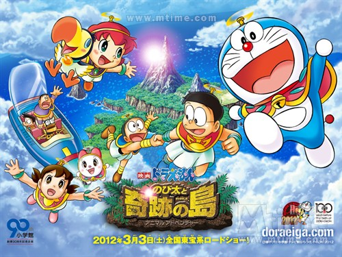 哆啦A梦:大雄与奇迹之岛Doraemon: Nobita And The Island Of Miracles(2012)桌面 #2A