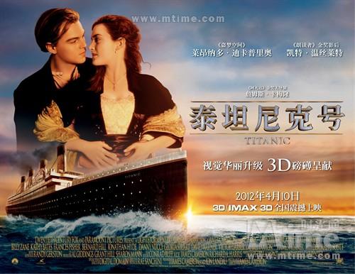 泰坦尼克号Titanic(1997)海报(中国) #07