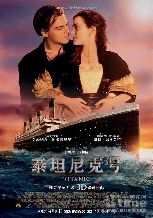 泰坦尼克号Titanic(1997)海报(中国) #06