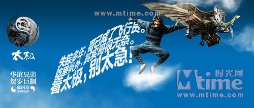 太极1 从零开始Taichi 0(2012)角色海报 #03