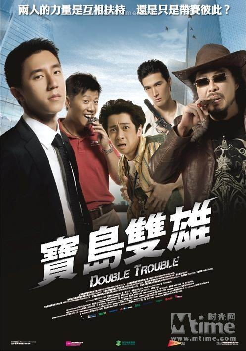 宝岛双雄Double Trouble(2012)海报 #01