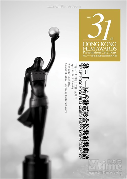 第31届香港电影金像奖The 31th Hong Kong Film Awards(2012)海报 #01