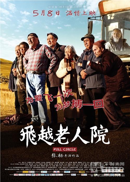 飞越老人院Full circle(2012)海报 #03