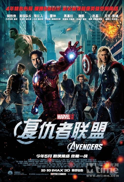 复仇者联盟The Avengers(2012)海报(中国) #01