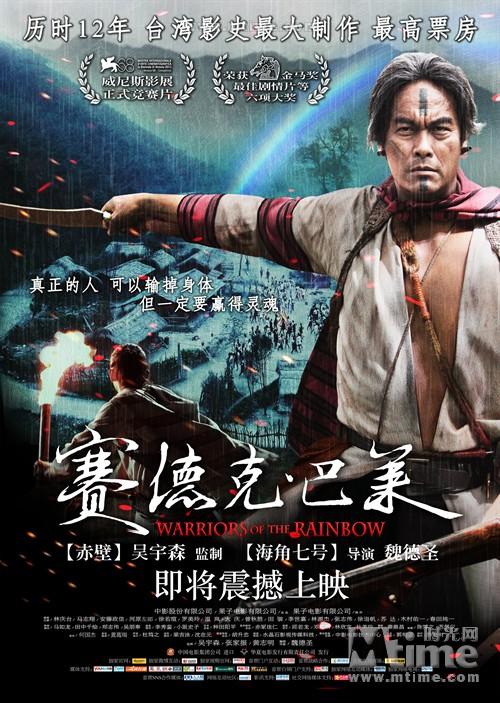 赛德克·巴莱Warriors of the rainbow(2012)预告海报 #01