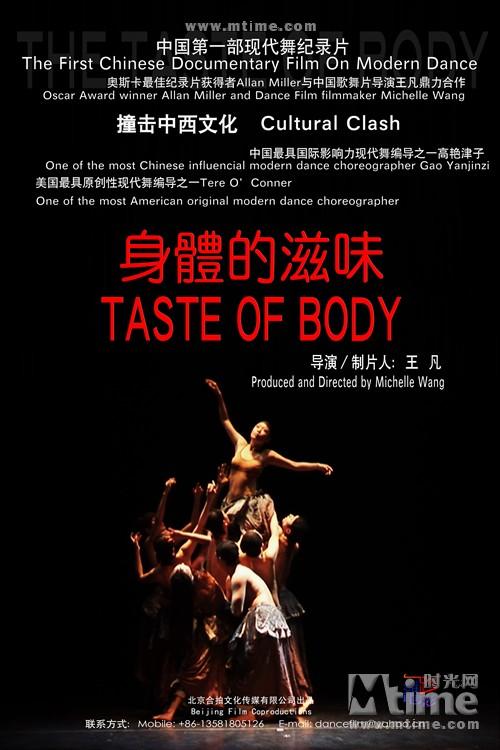 身体的滋味Taste Of Body(2012)海报 #01
