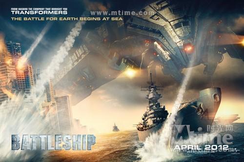 超级战舰Battleship(2012)预告海报 #04