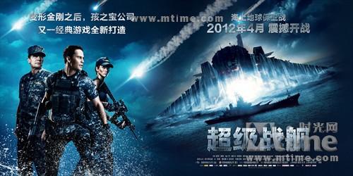 超级战舰Battleship(2012)海报(中国) #04