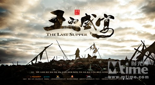 王的盛宴The Last Supper(2012)预告海报 #03