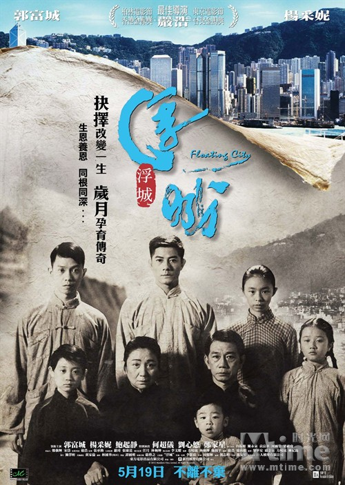 浮城大亨Hundred Years of A Floating City(2012)海报(中国香港) #01
