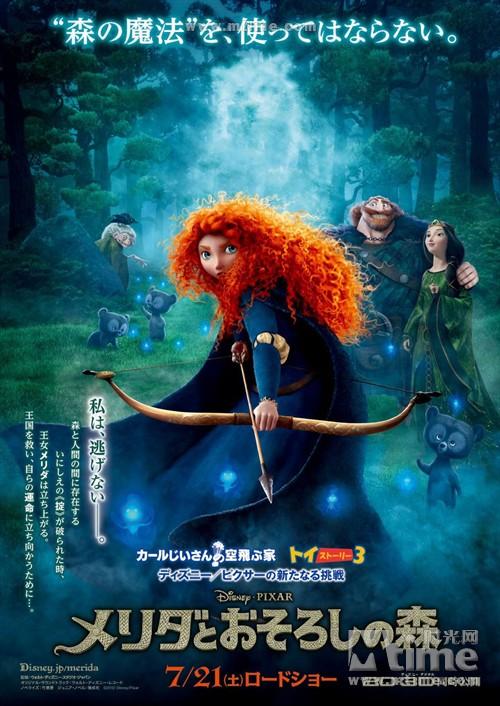 勇敢传说Brave(2012)预告海报(日本) #03