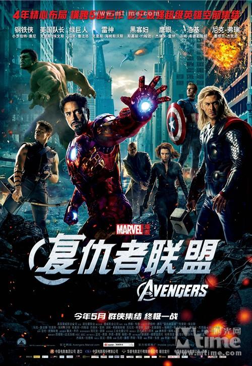 复仇者联盟The Avengers(2012)海报(中国) #02