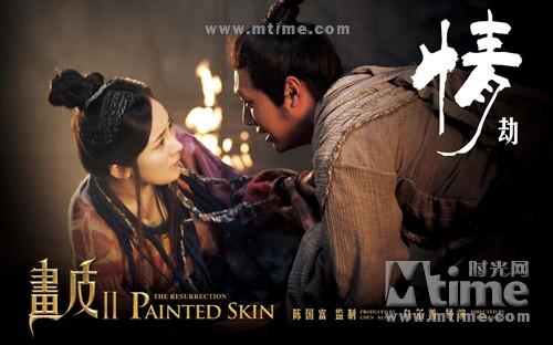 画皮ⅡPainted Skin:The Resurrection(2012)角色海报 #09