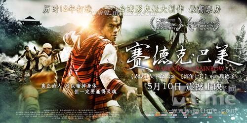 赛德克·巴莱Warriors of the Rainbow(2012)海报 #01