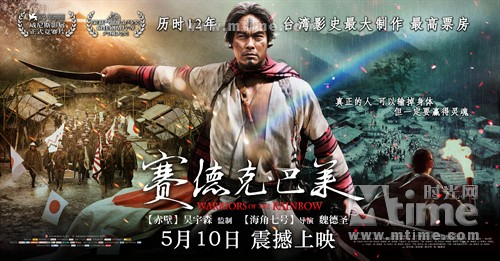 赛德克·巴莱Warriors of the Rainbow(2012)海报 #03