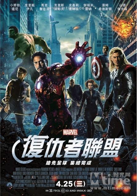 复仇者联盟The Avengers(2012)海报(中国台湾) #02