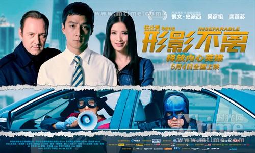 形影不离Inseparable(2012)海报 #01