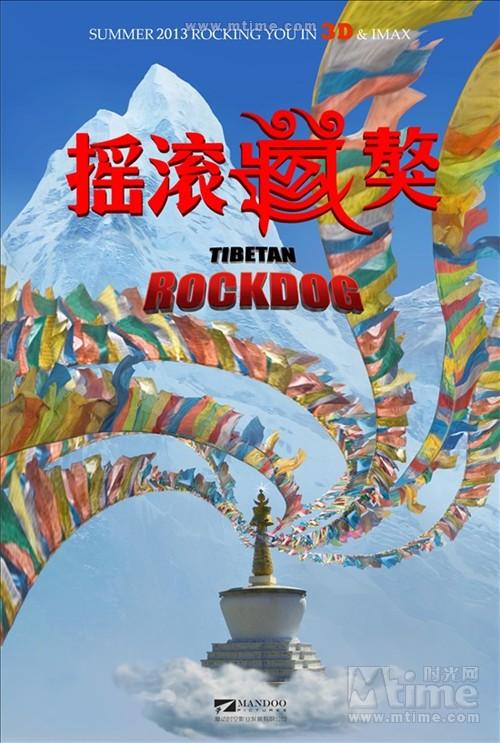 摇滚藏獒Tibetan Rockdog(2013)预告海报 #01
