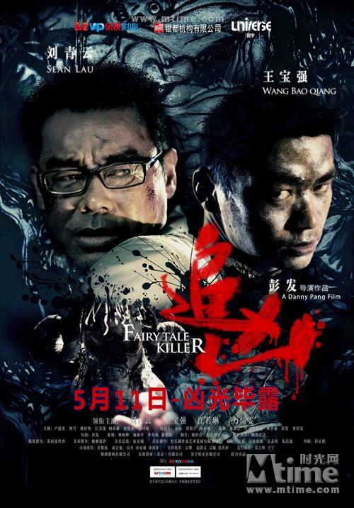 追凶Fairy Tale Killer(2012)海报 #03