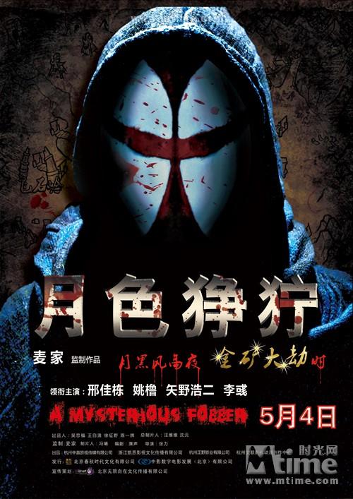 月色狰狞Mystery Fobber(2012)海报 #03
