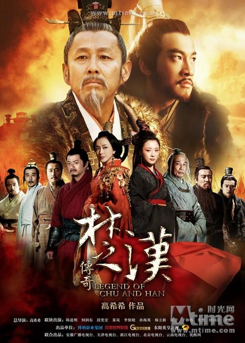楚汉传奇(2012)海报 #01