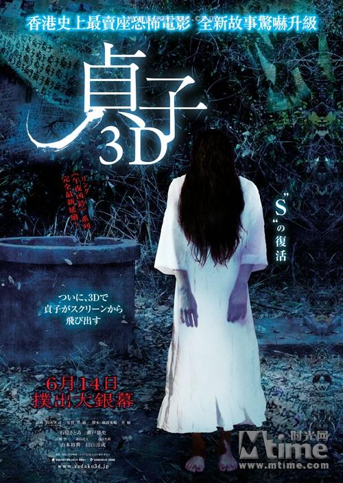 贞子2 3d字幕_