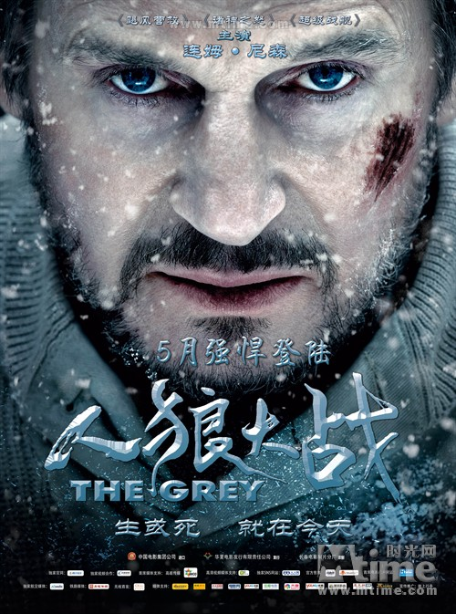 人狼大战The Grey(2011)海报(中国) #01