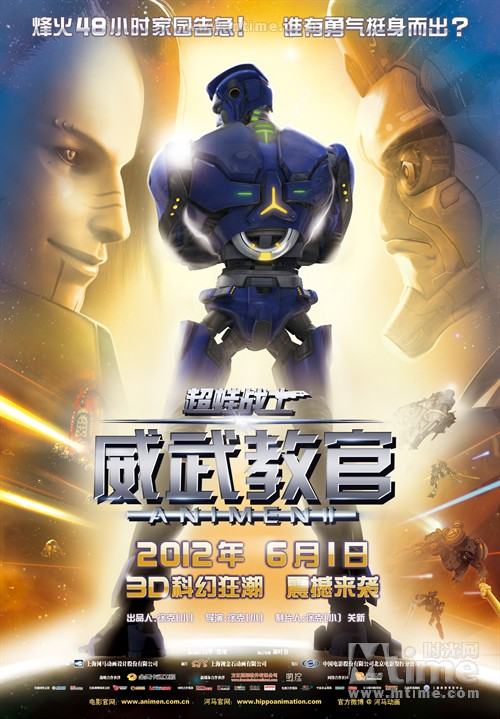 超蛙战士之威武教官Animen II(2012)海报 #01