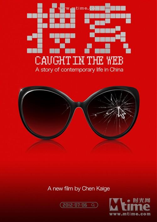 搜索Caught in the Web(2012)预告海报 #01