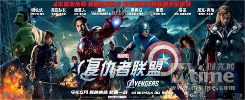 复仇者联盟The Avengers(2012)海报(中国) #03