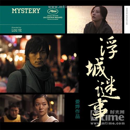 浮城谜事Mystery(2012)特刊封面 #01