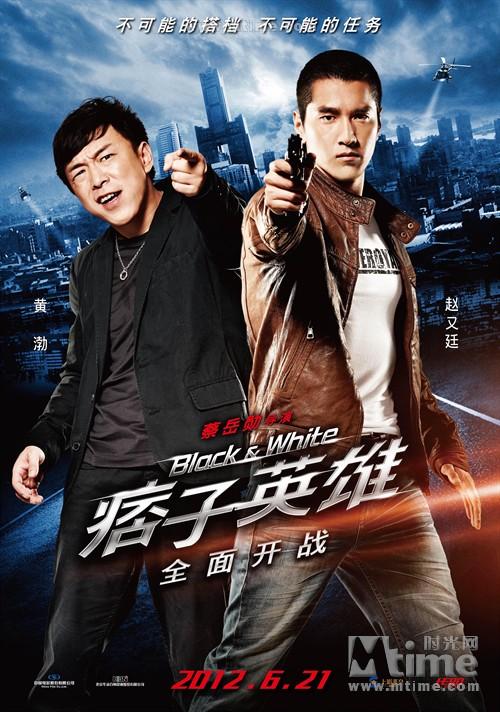 痞子英雄之全面开战Black & White Episode 1: The Dawn of Assault(2012)预告海报(中国) #01