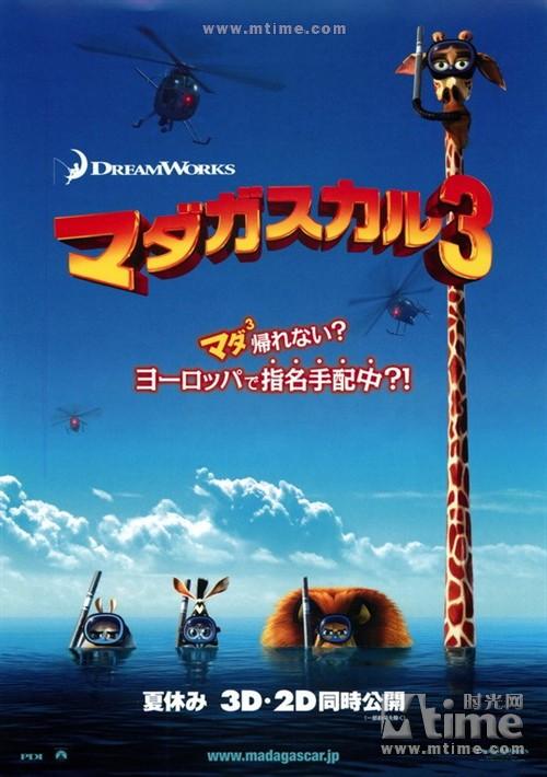 马达加斯加3Madagascar 3: Europe's Most Wanted(2012)预告海报(日本) #01