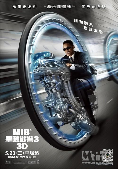 黑衣人3Men in Black III(2012)预告海报(中国台湾) #01