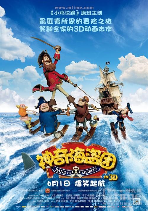 神奇海盗团The Pirates! Band of Misfits(2012)海报(中国) #02