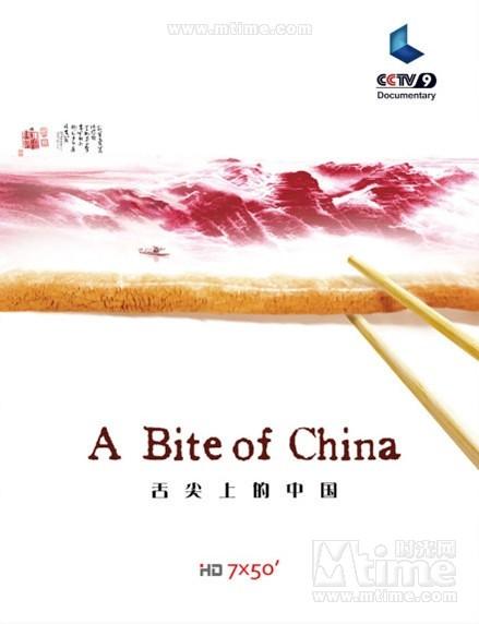 舌尖上的中国A Bite of China(2012)海报 #01
