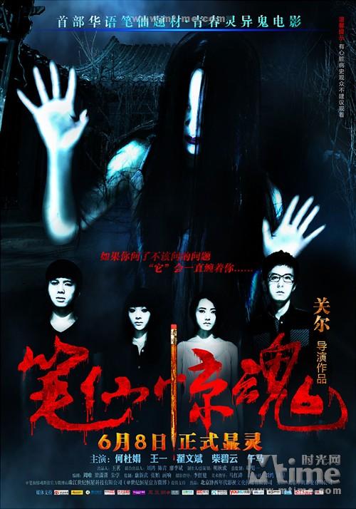 笔仙惊魂BiXian Panic(2012)海报 #02