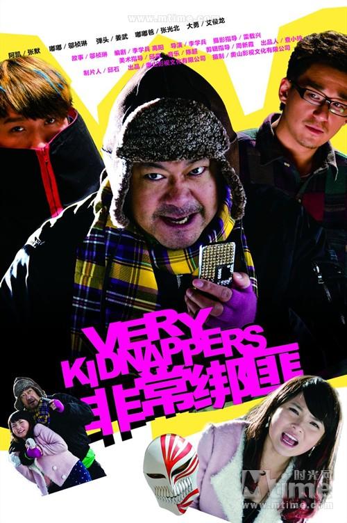 非常绑匪Very Kidnappers(2012)海报 #01