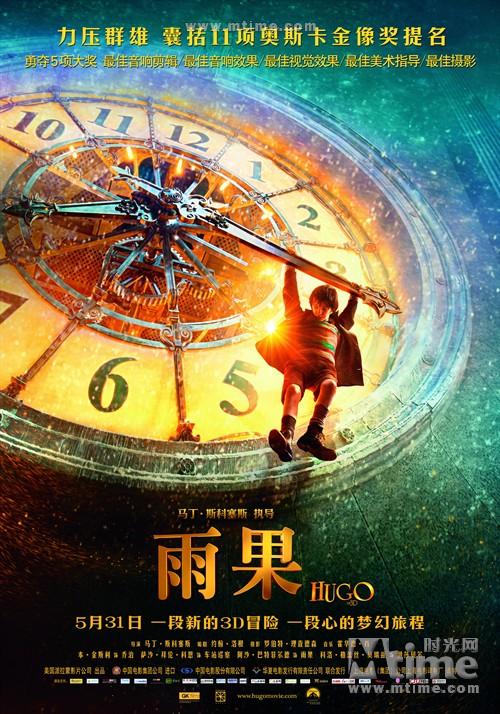 雨果Hugo(2011)海报(中国) #01