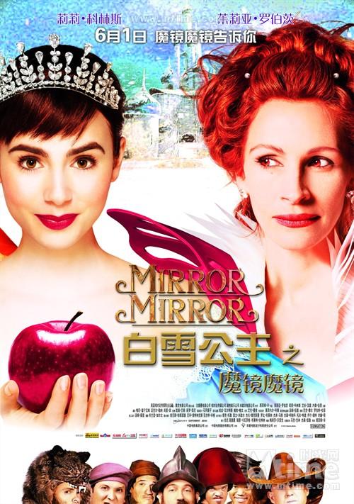 《白雪公主之魔镜魔镜》海报-六一档 中外儿童电影混战 国产片票房堪虞