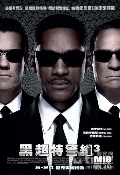 黑衣人3Men in Black III(2012)海报(中国香港) #01